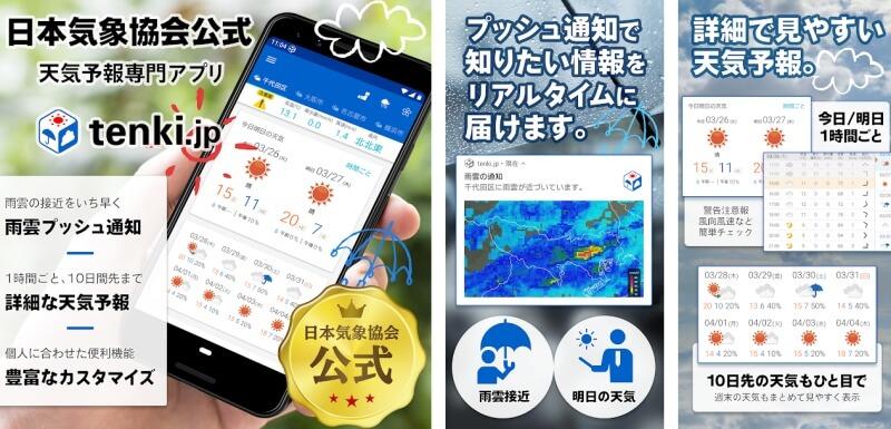 【日本気象協会天気】tenki.jp