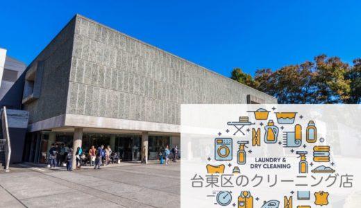 台東区のおすすめクリーニング店11選!店舗型と宅配のサービスや料金まとめ
