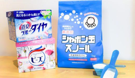 【2021年最新!】洗浄力&コスパ最強溶け残りなし!おすすめ粉末洗剤9選