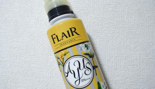 【レビュー】フレアフレグランスAYUS(アーユス)レモングラス&ジンジャーの香りの使用感・洗い心地は?【レポート】