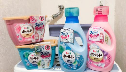 【レビュー】新処方で防臭成分アップ!P&G『ボールドジェル』の使用感・洗い心地は?【レポート】