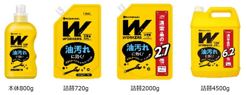 WORKERS作業着専用洗い リニューアルパッケージ