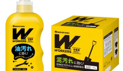【リニューアル】プロ仕様の洗剤『WORKERS作業着専用洗い』!一体何が変わるの?