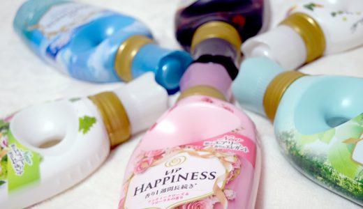 【レビュー】柔軟剤レノアハピネス 2019年リニューアル全種類の使用感・洗い心地は?【レポート】