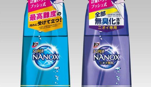 【新発売】 『トップ スーパーNANOX』からプッシュボトルタイプが2種類登場!使いやすさ抜群の秘密が知りたい!