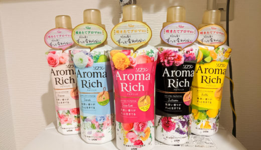 ソフラン アロマリッチの柔軟剤の全種類の香りと使用感・洗い心地をレビュー!