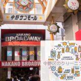 安くて早い!中野のクリーニング店おすすめ6選!シミ抜き・宅配対応あり