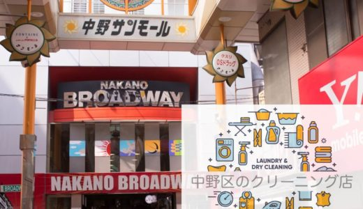 中野区のおすすめクリーニング店9選!店舗型と宅配のサービスや料金まとめ