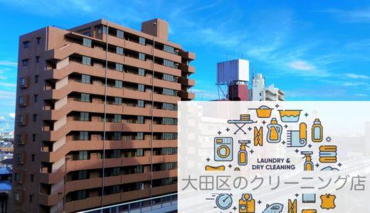大田区でおすすめのクリーニング店9選!店舗型と宅配のサービスや料金まとめ