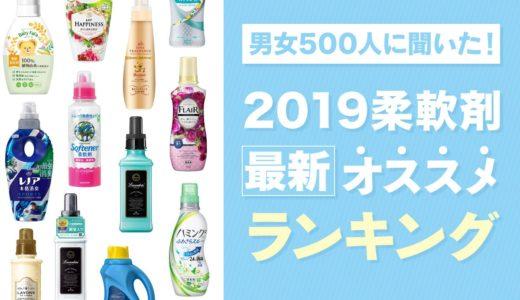 【2019秋冬最新】柔軟剤人気の香りランキング!男女500人が選ぶ口コミで話題おすすめの良い匂いは