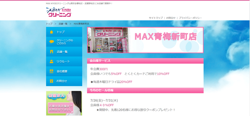 MAX KYOEIクリーニング