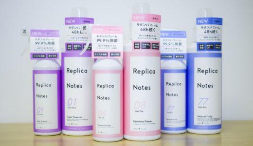 【レビュー】新商品「レプリカノーツ」の柔軟剤とファブリックミストの使用感・洗い心地は?【レポート】