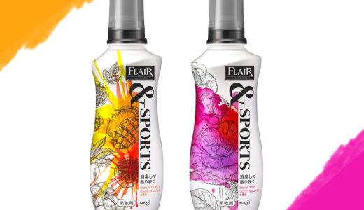 続く香りと消臭力!柔軟剤「フレア フレグランス&SPORTS(アンドスポーツ)」新発売