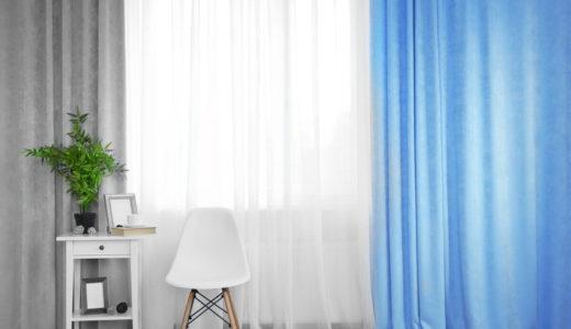 カーテンを自宅での洗濯方法!洗う頻度や洗えないときの解決策をご紹介