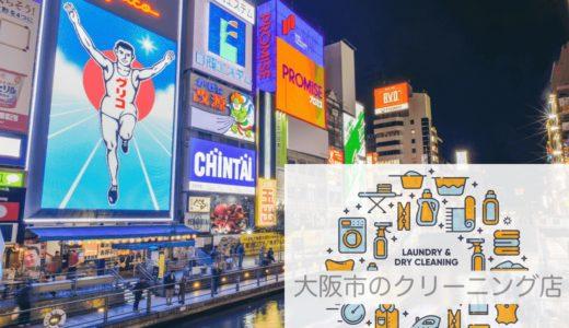 安くて早い!大阪のクリーニング店おすすめ7選!シミ抜き・宅配対応あり