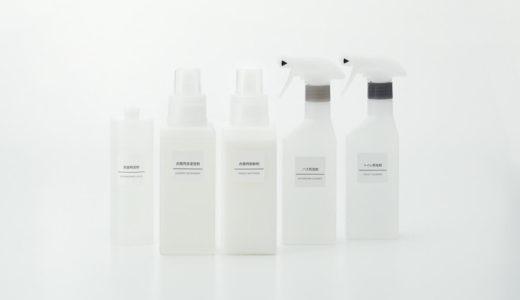 無印良品から手肌と環境にやさしい洗剤シリーズが2019年10月23日に新発売!