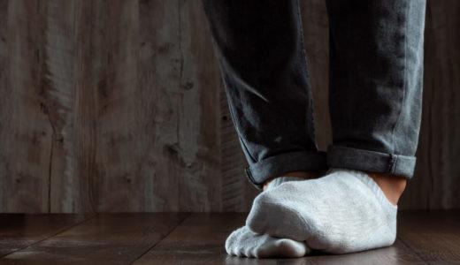 靴下が臭い原因と対処法を徹底解説!気になる靴下の臭いを落とす洗い方とおすすめ消臭アイテムご紹介