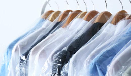 クリーニングに出した衣類に傷みや破れ・汚れなどのトラブルがあった場合の対処法