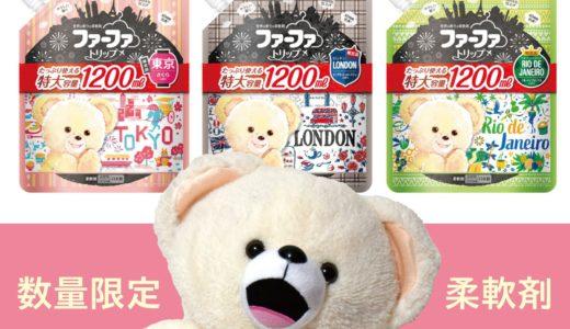 【柔軟剤マニア必見!】ファーファトリップシリーズから数量・期間限定で3つの香りが新発売!