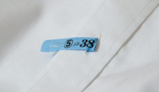【実は重要】クリーニングに出した衣類についているタグの意味とは?