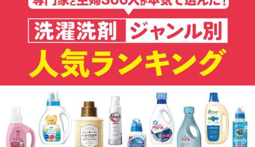 【2020年】洗濯洗剤の汚れ・ニオイ落ち最強ランキング!おすすめ30選