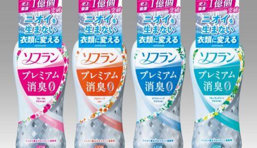 【2020年2月27日】『ソフラン プレミアム消臭』のパッケージがリニューアルして発売!
