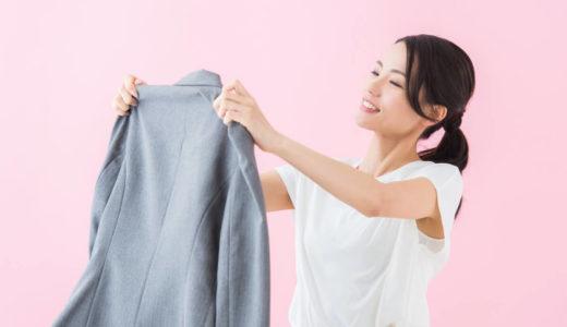 【洗濯研究会監修】素材別!自宅でジャケットを洗う方法とコツを一挙公開!