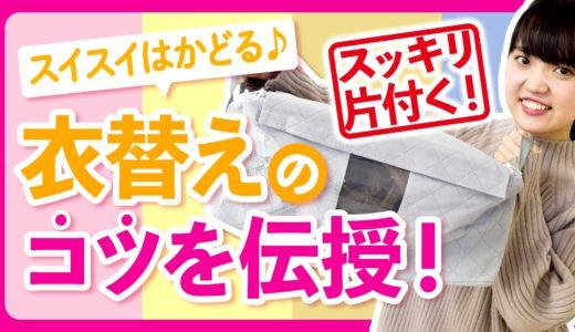 【収納術】面倒な衣替えが楽になる3つのコツを伝授!スッキリ整理収納!