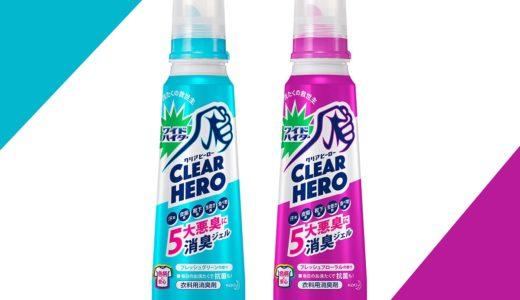 漂白剤の進化系!衣料用消臭剤「ワイドハイター CLEAR HERO(クリアヒーロー)消臭ジェル」新発売