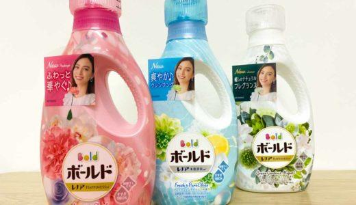 CMで話題の柔軟剤入り洗濯洗剤「ボールド」の香りと汚れ落ちを検証