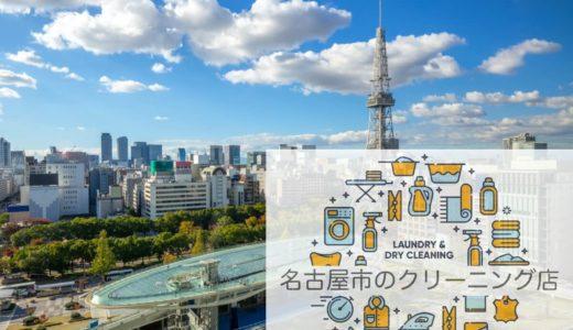 名古屋市でおすすめのクリーニング店10選!店舗型と宅配のサービスや料金まとめ