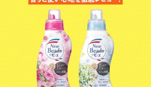 柔軟剤入り洗たく洗剤「ニュービーズ」最新2種類の香りと洗浄力をレビュー!
