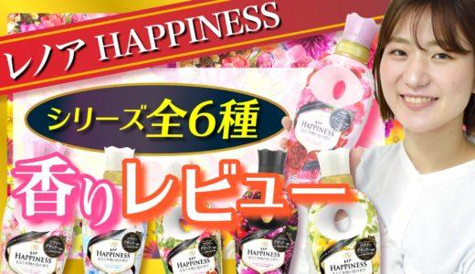 【柔軟剤レビュー】リニューアルしたレノアハピネスの全6種類を嗅ぎ比べてみた!