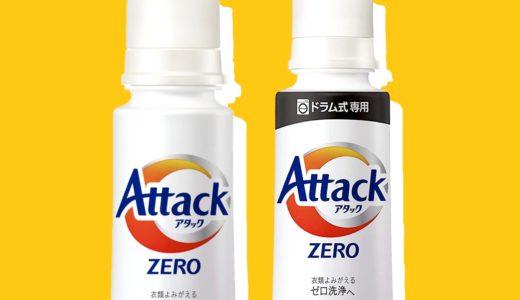 アタックZERO(ゼロ)だけでは生乾き臭は取れない?対処法もご紹介!