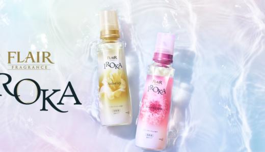 プレミアム柔軟剤「フレア フレグランス IROKA(イロカ)」2020年4月に改良新発売!