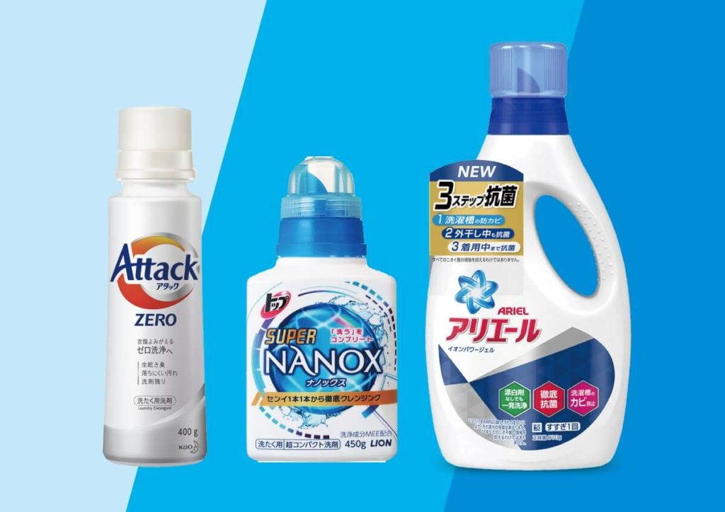 3大ブランドのアタック・アリエール・ナノックスの商品まとめ!口コミも紹介