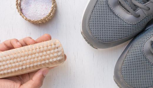 スニーカーの汚れを新品級に綺麗に落とす!自宅での正しい洗い方と注意点