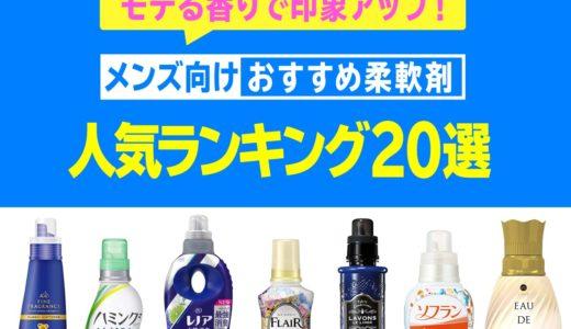 【男性必見】メンズにおすすめの柔軟剤20選!女子ウケ抜群のモテる香りは?