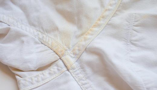 脇汗による脇の黄ばみ汚れを解決!正しい洗い方・や落とし方と黄ばむ原因を解説