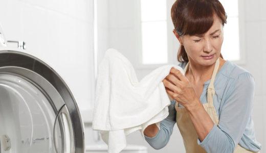 夏の洗濯物が臭い!臭くなる原因とニオイを解消する対策・予防法