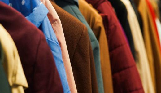 上着を洗う頻度の回数の目安はどれくらい?自宅で洗濯するときの5つのポイント!