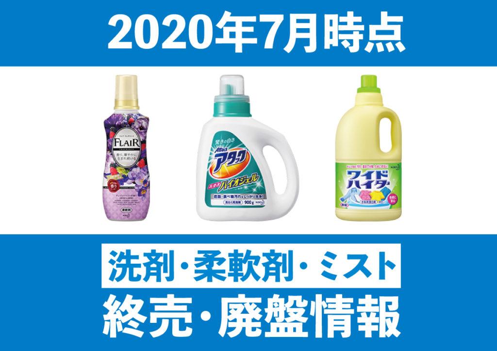 202007終売