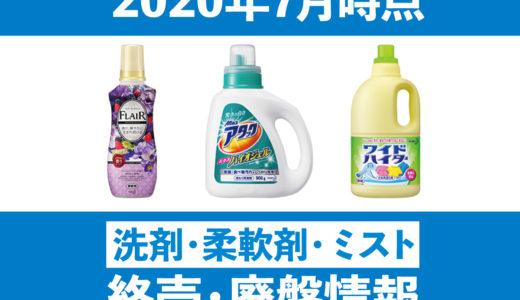 【2020年7月時点】洗剤・柔軟剤・ファブリックミスト終売情報【アタック高浸透バイオジェル・ワイドハイター・IROKA】