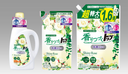 「香りつづくトップ」がリニューアル!シャイニーローズの香りが2020年7月より新発売