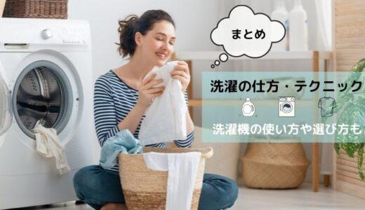 【まとめ】洗濯・洗い方をマスターしよう!araou厳選記事でチェック