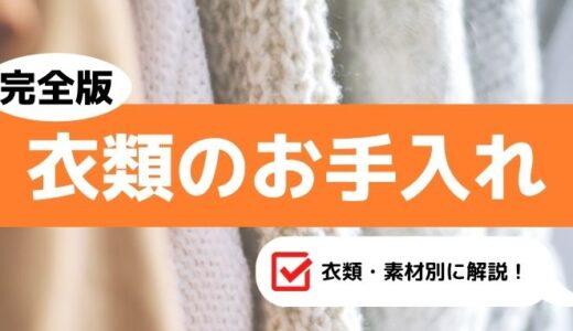 【まとめ】衣類をお手入れしていつまでも着よう!araou厳選記事をチェック