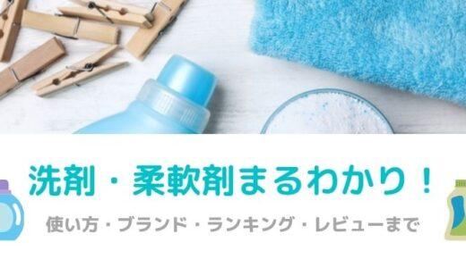 【まとめ】これだけ読めば洗剤・柔軟剤博士!特徴・使い方・ブランド・レビューまで