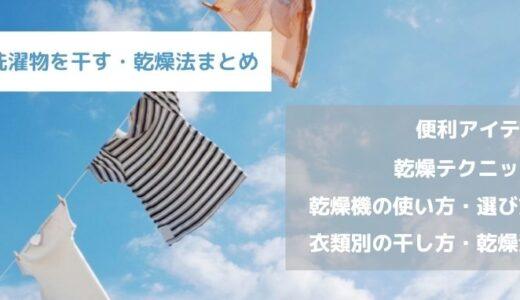 【まとめ】洗濯物の干し方・乾燥方法をaraouの厳選記事でチェック!