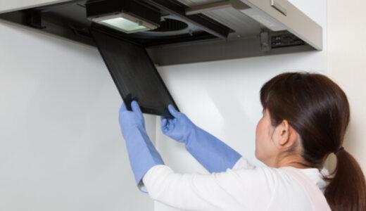 換気扇フィルター掃除の厳選おすすめグッズ12選!洗剤別の掃除方法と注意点も解説