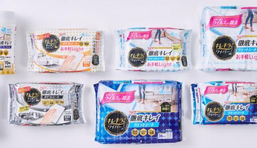 拭き掃除ブランド『キレキラ®!』から新商品が登場!ワイパーシート・ルームクリーナー・キッチンクリーナーを追加 10月1日発売